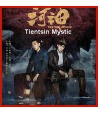 Tientsin Mystic Season 1 แม่นํ้ามรณะแห่งเทียนจิน ปี 1 / 4 DVD (ซับไทย) จบ