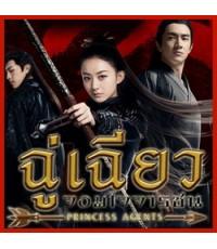 Princess  Agent ฉู่เฉียว จอมใจจารชน 12 DVD (58ตอนจบ) ภาพมาสเตอร์ โมเสียงไทย