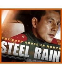 Steel Rain 1 DVD (ซับไทย) Jung Woo-sung, Kwak Do-won
