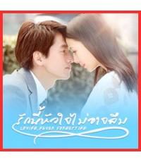 Loving Never Forgetting รักนี้หัวใจไม่อาจลืม 7 DVD (34ตอนจบ) ภาพมาสเตอร์ โมเสียงไทย