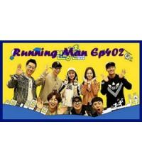 Running Man Ep.402 : 1 DVD [Sub Thai]