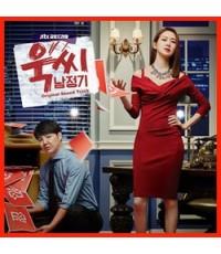 My Horrible Boss ป่วนหัวใจ ยัยจอมเหวี่ยง 4 DVD ภาพมาสเตอร์ โมเสียงไทย
