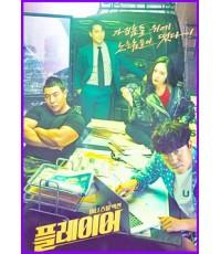 The Player 4 DVD (14ตอนจบ) ซับไทย (จบ)