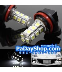 [ขั่ว H11 1ชุดสุดท้าย] หลอดไฟตัดหมอก แบบ LED 18 หลอด ให้ความสว่างกำลังดี แสงสีขาว ไม่แยงตา