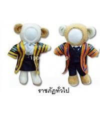 ของขวัญวันรับปริญญา ,ตุ๊กตา 3 มิติ หมีผ้าขนหนูชุดรับปริญญา ม.ราชภัฏ ขนาด 14 นิ้ว