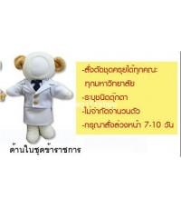 ของขวัญวันรับปริญญา ,ตุ๊กตาหน้าคุณจมูกโด่งชุดด้านในชุดครุยรับปริญญา หมีผ้าขนหนู 14 นิ้ว