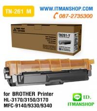 หมึกพิมพ์ โทนเนอร์ สีเหลือง TN-261 Y สำหรับ BROTHER HL-3150 HL-3170,MFC-9140/9330/9340