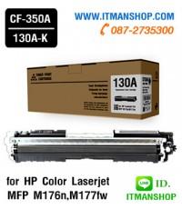 หมึกพิมพ์ CF350A,130A,K สีดำ สำหรับ HP MFP M176n,M177fw