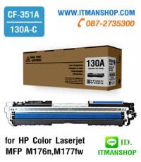 หมึกพิมพ์ CF351A,130A,C สีฟ้า สำหรับ HP MFP M176n,M177fw