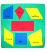 จิ๊กซอว์ สี่เหลี่ยมรวมแบบ