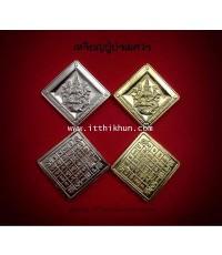 เหรียญปู่ปรเมศวร  พระอาจารย์โอ พุทโธรักษา,พุทธสถานวิหารพระธรรมราช,