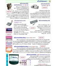 หน้า 31 เครื่องเข้าเล่มเอกสาร
