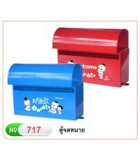 ตู้รับจดหมาย ROBIN 717 ลาย WELCOME  สีแดง