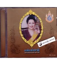 CD แม่แห่งชาติ : เพลงเฉลิมพระเกียรติ มหาราชินี