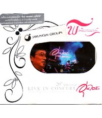 VCD พิงค์แพนเตอร์ : บันทึกการแสดงสดคอนเสิร์ต