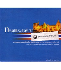 CD ทรงพระเจริญ : รวมบทเพลงเทอดทูนกษัตริย์ไทย (สินค้าหมดแล้ว)