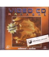 VCD พงษ์สิทธิ์ คำภีร์ : เพลงคาราวาน ตำนานชีวิต / ufo