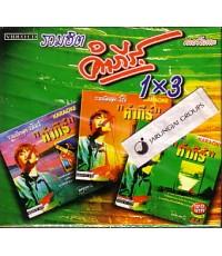 VCD พงษ์สิทธิ์ คำภีร์ : รวมฮิตคัมภีร์ 1x3 / bkp ag