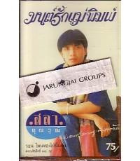 Tape สลา  คุณวุฒิ : มนต์รักแม่พิมพ์