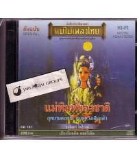 CD แม่ไม้เพลงไทย : แม่พิมพ์ของชาติ วงจันทร์  ไพโรจน์