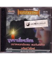 CD แม่ไม้เพลงไทย : บุษบาเสี่ยงเทียน วงจันทร์  ไพโรจน์