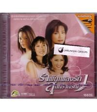 VCD ศิลปินคุณภาพจาก จีเอ็มเอ็ม แกรมมี่ (นันทิดา/อรวี/ศรัณย่า/ปนัดดา) : รำพันเพลงรักสุนทราภรณ์1