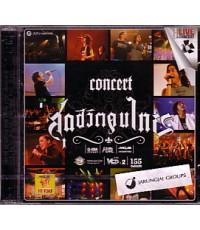 VCD รวมศิลปิน : บันทึกการแสดงสด concert สุดชีวิตคนไทย