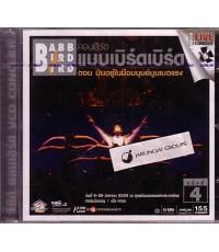 VCD BIRD : คอนเสิร์ตแบบเบิร์ดเบิร์ด ครั้งที่ 4 ตอน มันอยู่ในมือมนุษย์บูมเมอแรง