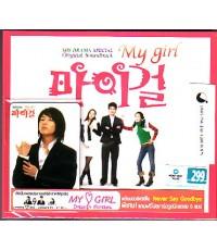 CD เพลง my girl รักหมดใจยัยกะล่อน