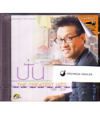 CD ปั่น / The Greatest Hits 1985 - 2006
