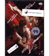 DVD พันธุ์ X เด็กสุดขั้ว (แบงค์ แคลช และ กะลา)