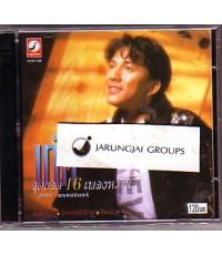 CD เท่ห์ อุเทน พรหมมินทร์ / สุดยอด 16 เพลงหวาน