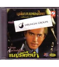 CD ทนงศักดิ์ ภักดีเทวา / แม่แบบเพลงไทย ชุดที่ 2 / ktb