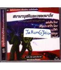 CD สยามานุสติและเพลงมาร์ช / ปลุกใจรักชาติ#-เพื่อคนไทย รวมใจกันเป็นหนึ่ง