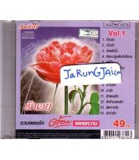 CD รวมเพลงรัก ต้อม / หวาน (บ.อมิโก้)