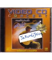 VCD พงสิทธิ์ คำภีย์ / คอนเสิร์ตอันปลั๊ก