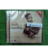 VCD พงษ์สิทธิ์ คำภรี์ รวม 16 เพลง บันทึก..เพลงชีวิต