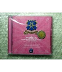 VCD คาราโอเกะ quot;รวมเพลงพระราชนิพนธ์ ฉบับสมบูรณ์quot; H.M.Blues Karaoke (แผ่นที่ 1)