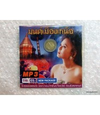 MP3 50 สุดยอดเพลงดัง มนต์เมืองเหนือ นิตยา/ดอน/สายัญห์/ไพรวัลย์ ต้อนรับ  สงกรานต์  (บริษัทโปรมีเดีย)