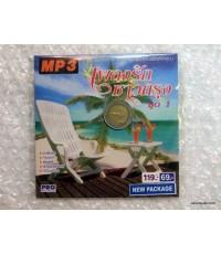 MP3 50 เพลงรักอมตะลูกกรุงที่คัดสรรค์ให้คุณ/เพลงรักชาวกรุง ชุด 1 (บริษัทโปรมี  เดีย)