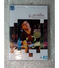 DVD ปู พงษ์สิทธิ์ คำภีร์ /บันทึกการแสดงสดคอนเสิร์ต ปู อยากร้อง..เพื่อนพ้องอยากฟัง