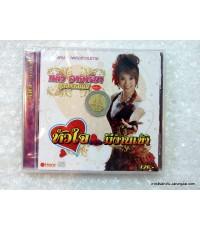 CD คาราโอเกะ หลิว อาจารียา:บุษบาคนเดิม อัลบั้ม 5 หัวใจมีงานเข้า