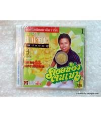 CD ศักดิ์สยาม เพชรชมพู : คอยน้องจนเมา/ นกแก้ว.