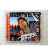 VCD  แจ้ ดนุพล ชุด ที่สุดของที่สุด 2 /นิธิทัศน์..
