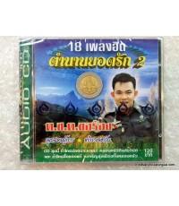 CD ยอดรัก : 18 เพลงฮิตตำนานยอดรัก 2 ต.ช.ด. ขอร้อง / 4S