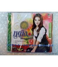 VCD คาราโอเกะ หญิง ธิติกานต์ อัลบั้มพิเศษ /rs