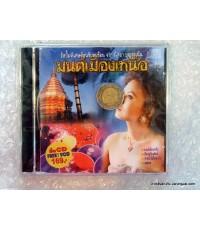 CD+VCD นิตยา บุญสูงเนิน - มนต์เมืองเหนือ อัลบั้มพิเศษ /pro..