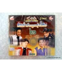 VCD คาราโอเกะ ต้นตำรับลูกทุ่งไทย ชุด 2 /โรส..