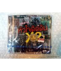 CD หัวใจติดดิน X 2 /rs..
