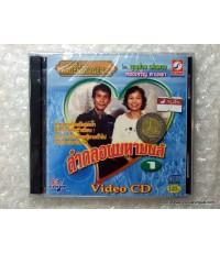 VCD บุญช่วง เด่นดวง/ทองเจริญ ดาเหลา/ ลำกลอนมหามันส์ ชุด 1 /ktc.